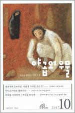 야곱의 우물(2017년 10월호)
