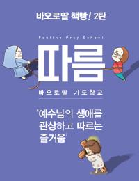 바오로딸 기도학교(따름)